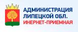 Интернет-приемная Администрации Липецкий областной